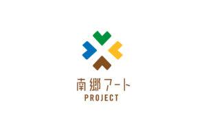 南郷アートプロジェクト